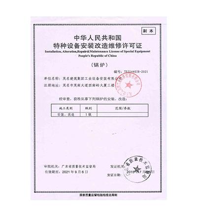1级锅炉安装许可证
