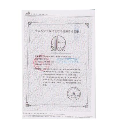 中国石化工程建设市场资源库成员证书