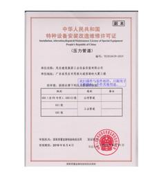 压力管道安装许可[GC2级、GD2级]