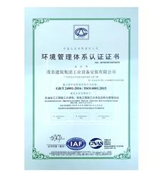 石油化工机电施工总包ISO14001