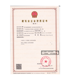 机电、化工石油贰级总承包资质证