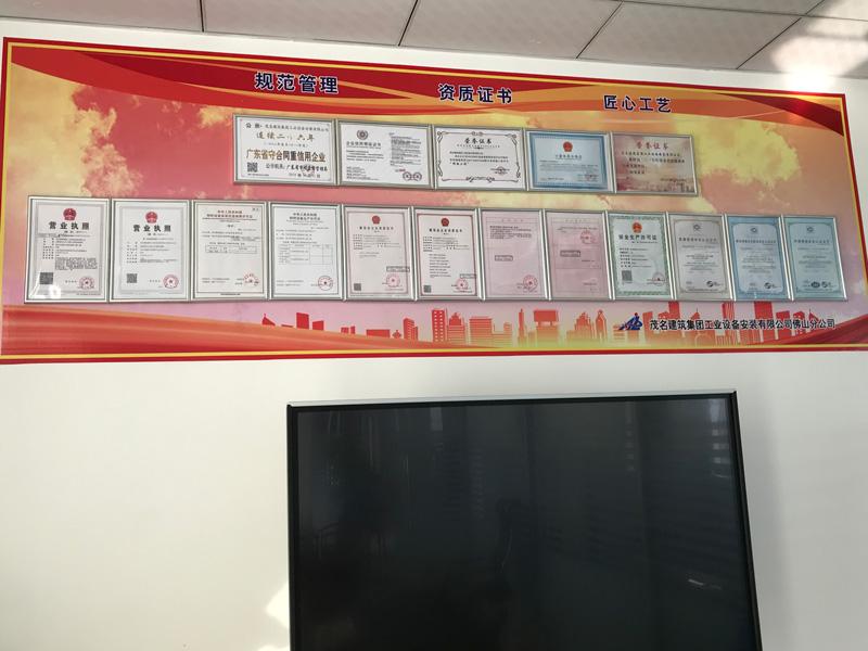 安装资质证书墙
