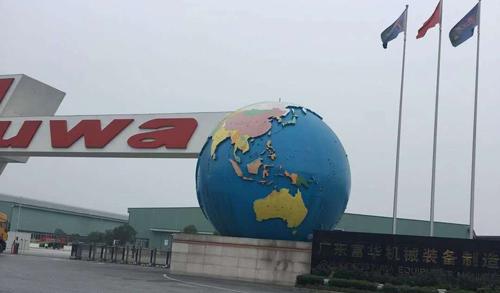广东富华机械集团有限公司黑白料装置管道安装工程