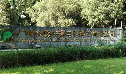 广州兴森快捷空压站配套系统安装工程