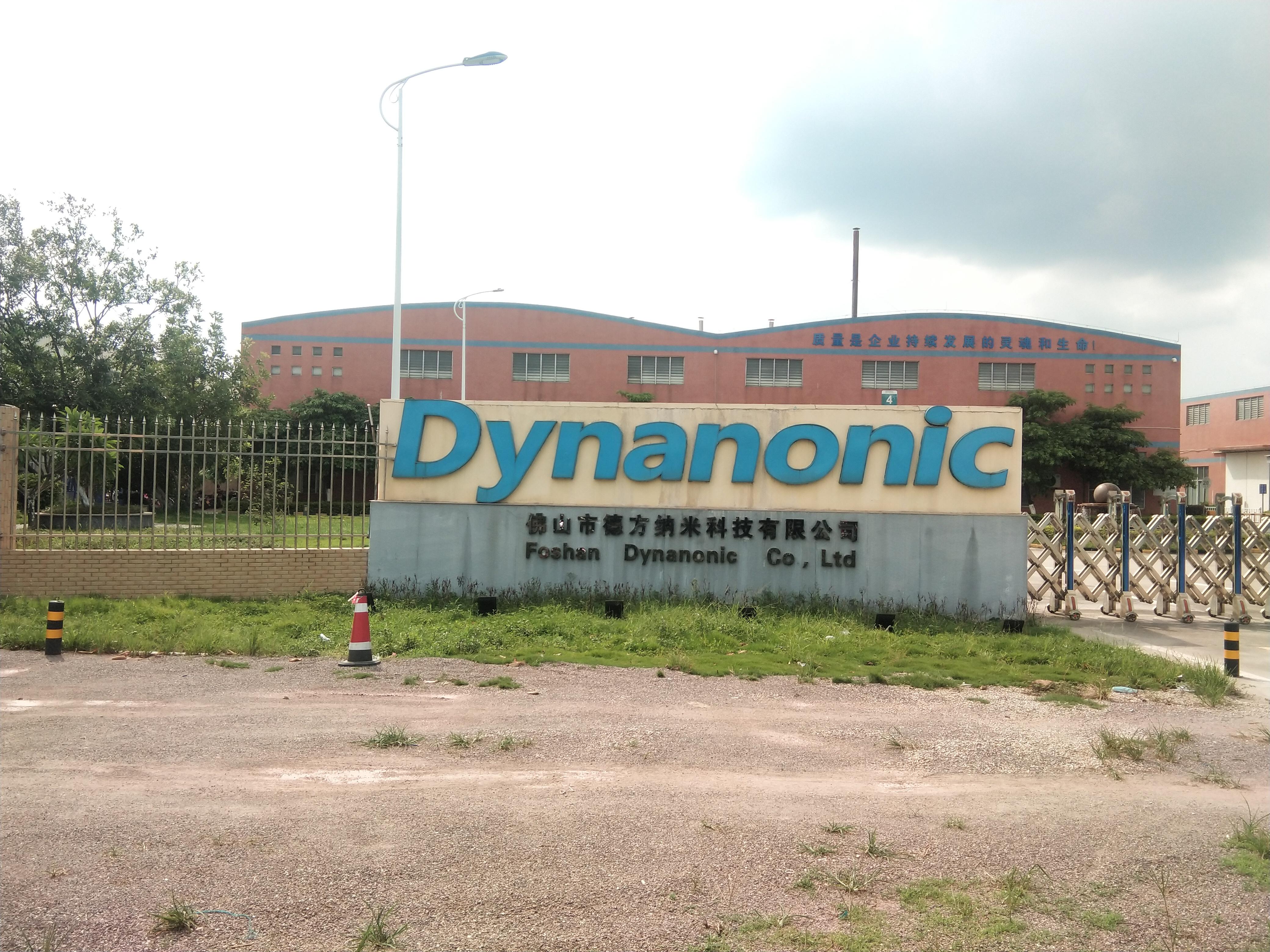 德方纳米四期锂动力研究院建设项目